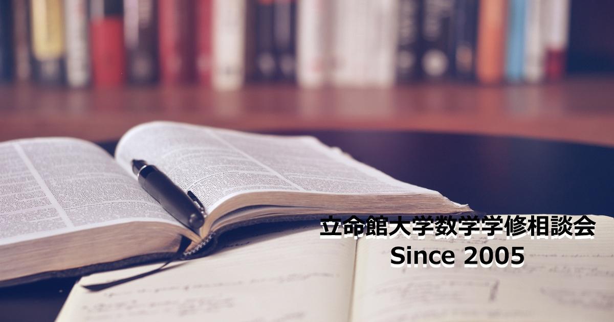 立命館大学数学学修相談会 Since 2005
